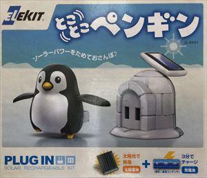とことこペンギン